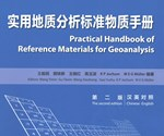 Chinese Reference Materials